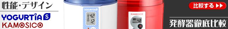 ヨーグルティア・KAMOSICO ヨーグルトメーカー、発酵器徹底比較