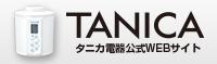 ヨーグルトメーカーのパイオニア タニカ電器株式会社