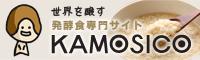 発酵食専門サイト KAMOSICO(カモシコ)