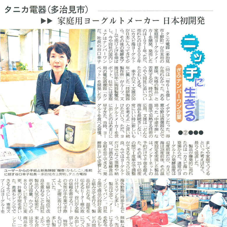 岐阜新聞に掲載 8月12日号掲載