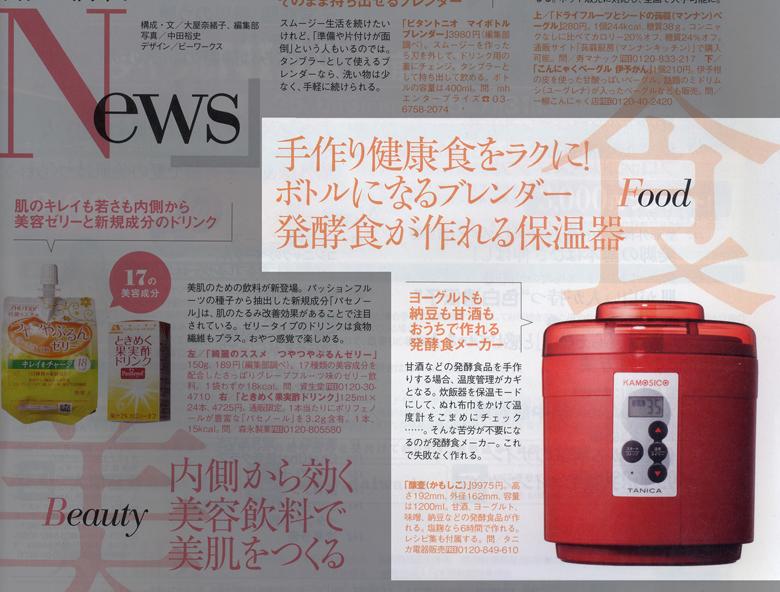 日経ヘルス Trend&Newsに掲載 2013年7月