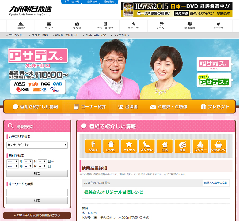 テレ朝 ヒットの泉 2013年2月3日放送