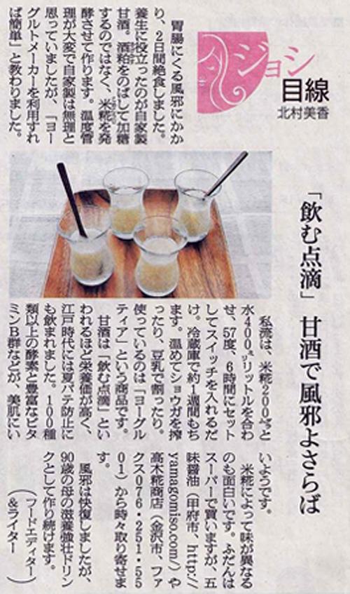 朝日新聞に掲載 2015年2月