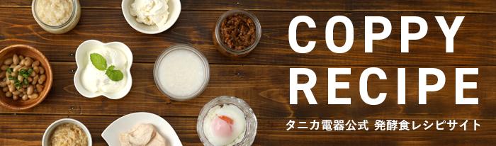 ヨーグルトや発酵食の情報を発信! タニカブログ