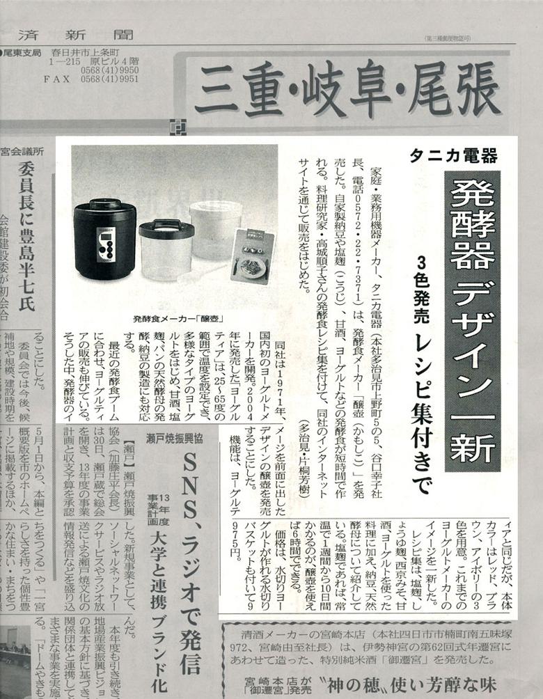 中部経済新聞に掲載 2013年5月