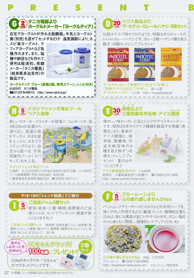 中日新聞小冊子 Clifに掲載 2013年6月