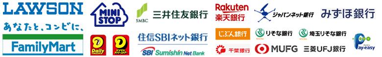 コンビニ(番号端末式)・銀行ATM・ネットバンキング決済 利用できるお支払い方法