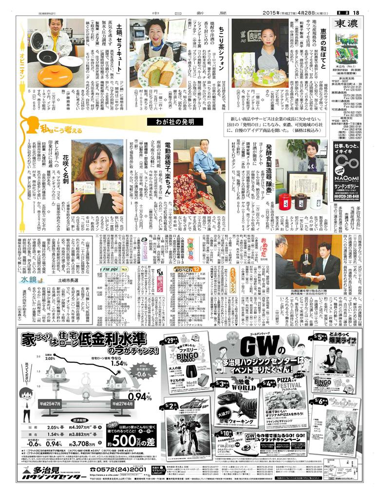 中日新聞2015年4月28日号に掲載