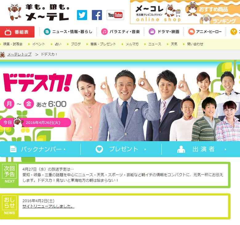 テレ朝 ドデスカ! 2013月4月5日放送