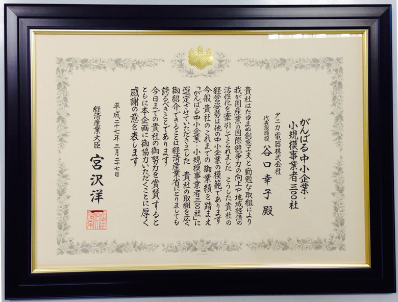 経済産業省表彰 2015年3月