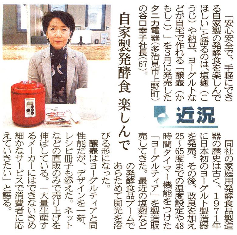 岐阜新聞 経済面に掲載 2013年5月17日
