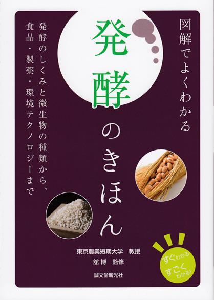 発酵のきほんに掲載 2015年4月