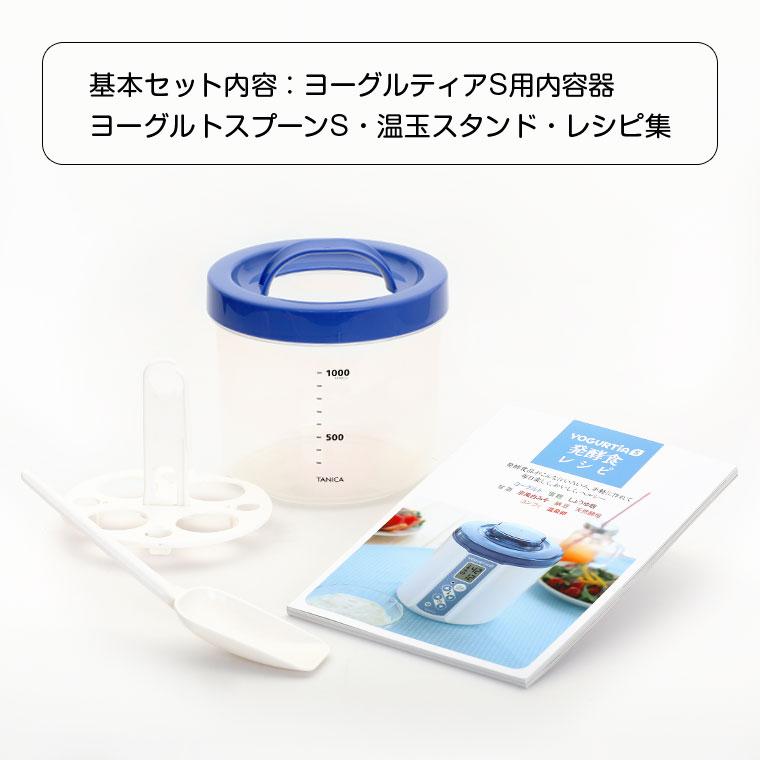 アップグレードセット(内容器セット)