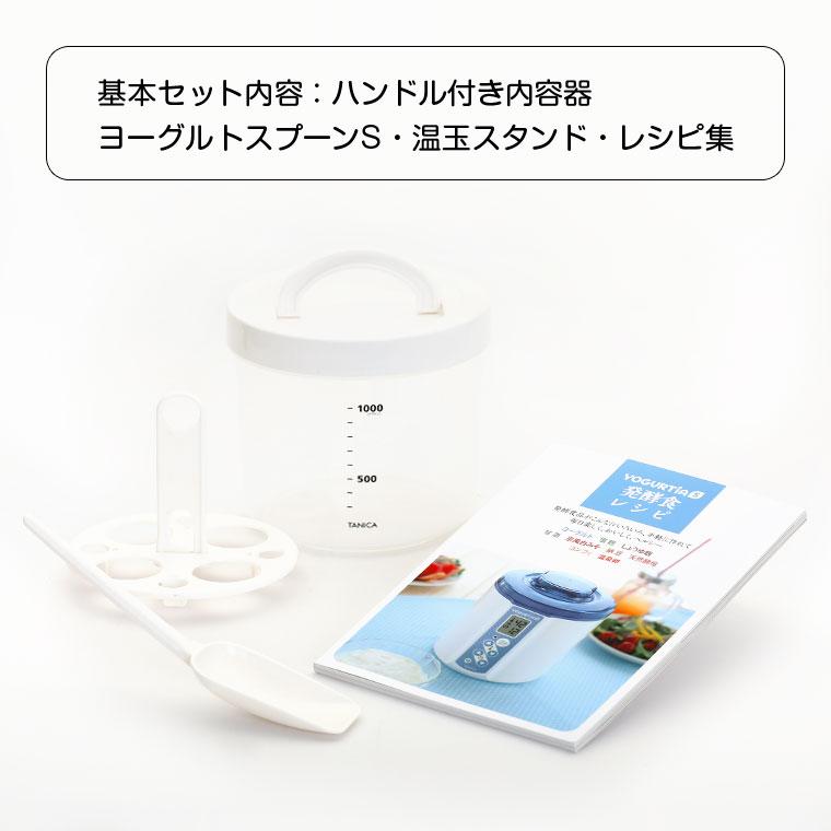 アップグレードセット(ハンドル付き内容器セット)