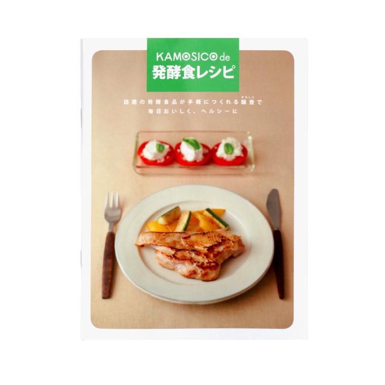 レシピ集(KAMOSICO)