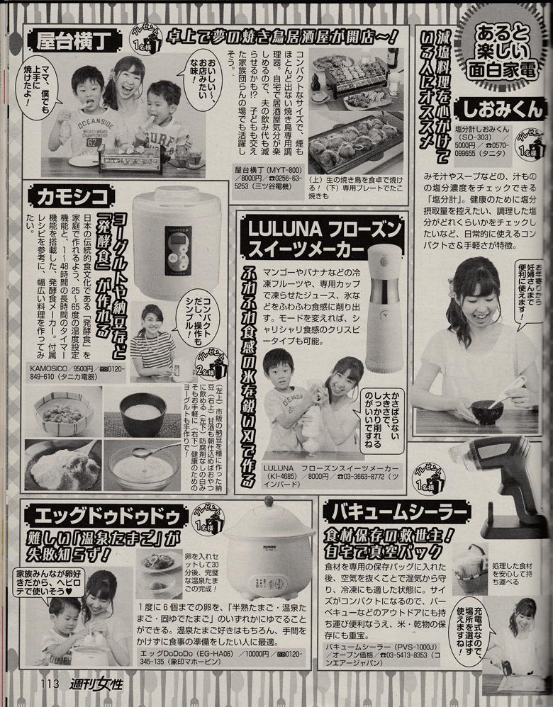 週刊女性 9月15日号に掲載