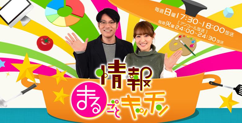 BS日テレ「情報まるごとキッチン」2016年1月