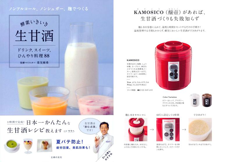 酵素いきいき生甘酒 是友 麻希 (著)に掲載 2014年7月