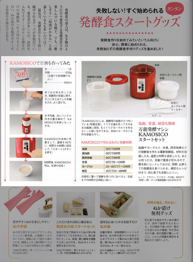 日経ヘルス3月号発酵の達人に教わる「発酵食」ガイドに掲載 2015年2月