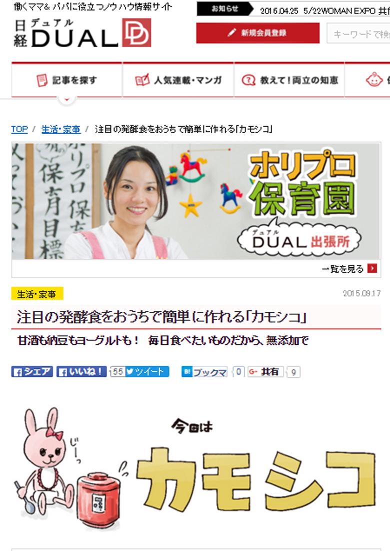 日経Dualホリプロ保育園Dual出張所2015年9月放送