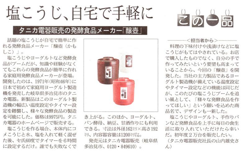 日経MJ(日経流通新聞) 新製品紹介面に掲載 2013年5月24日