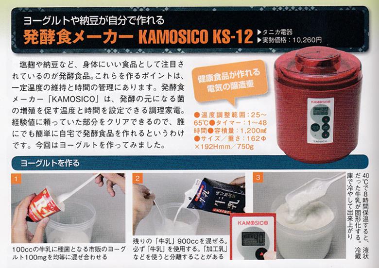 日本経済新聞に掲載 2013年5月