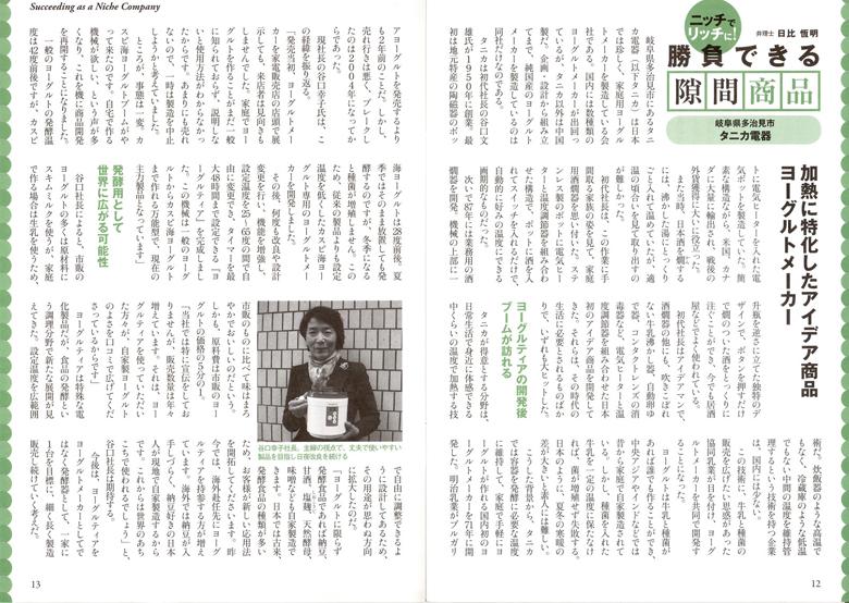 しんきん経営情報 2013年6月号に掲載