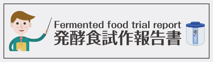 発酵食試作データベース