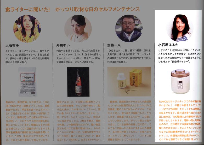 「東京カレンダー」 年末年始の体をオーバーホール!に掲載 2014年11月