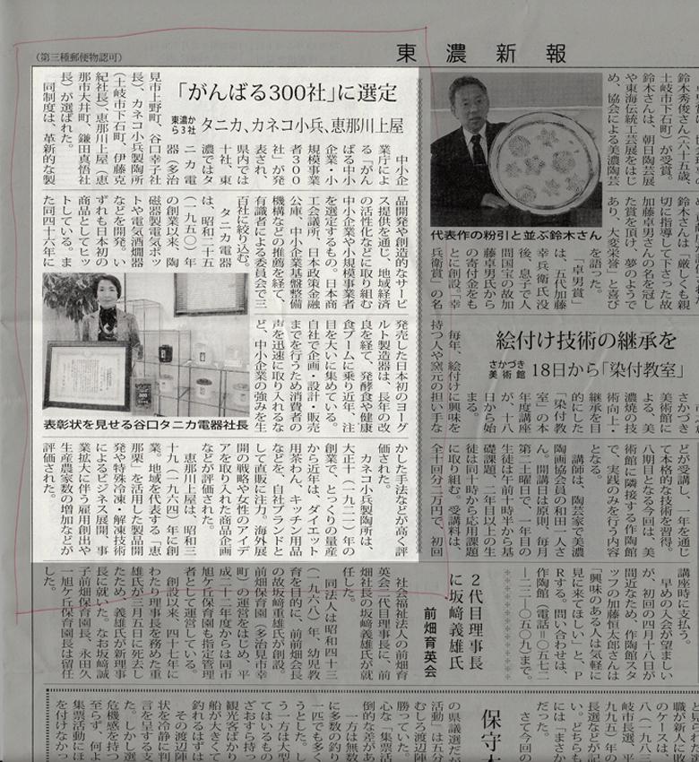 東濃新報2015年4月17日号に掲載