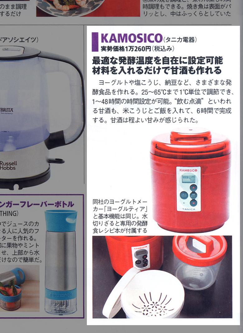 日経トレンディ 健康調理家電に掲載  2014年9月