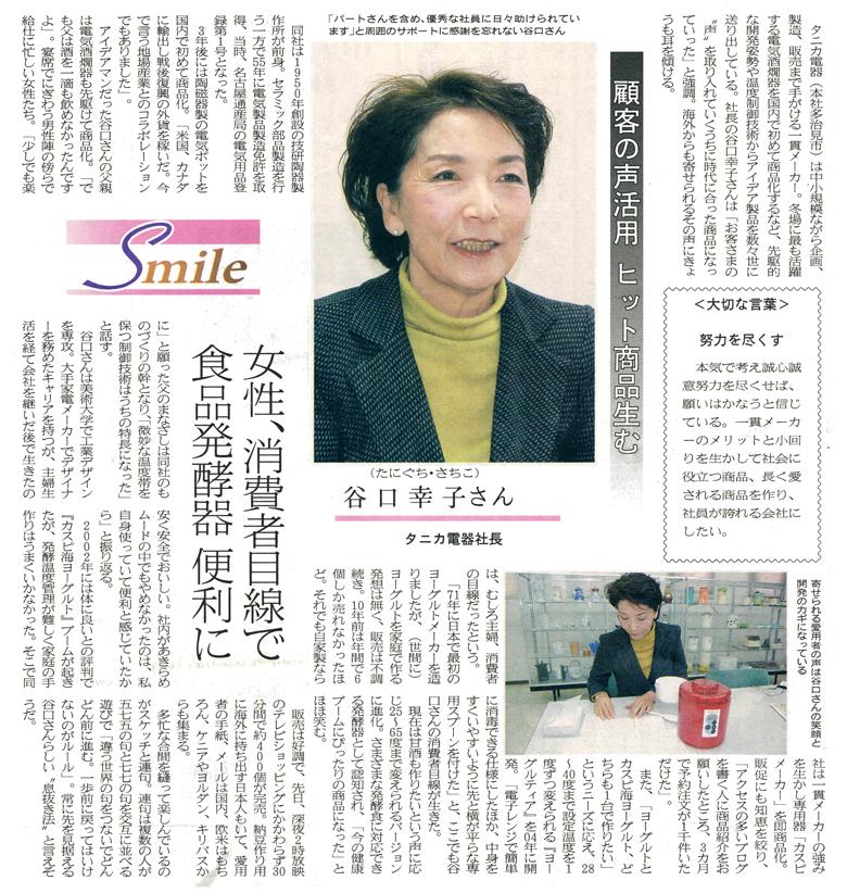 中部経済新聞 2013年12月23日Smileに掲載