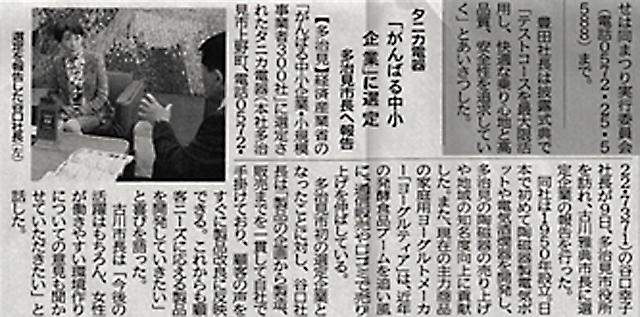 中部経済新聞 2015年4月10日号に掲載