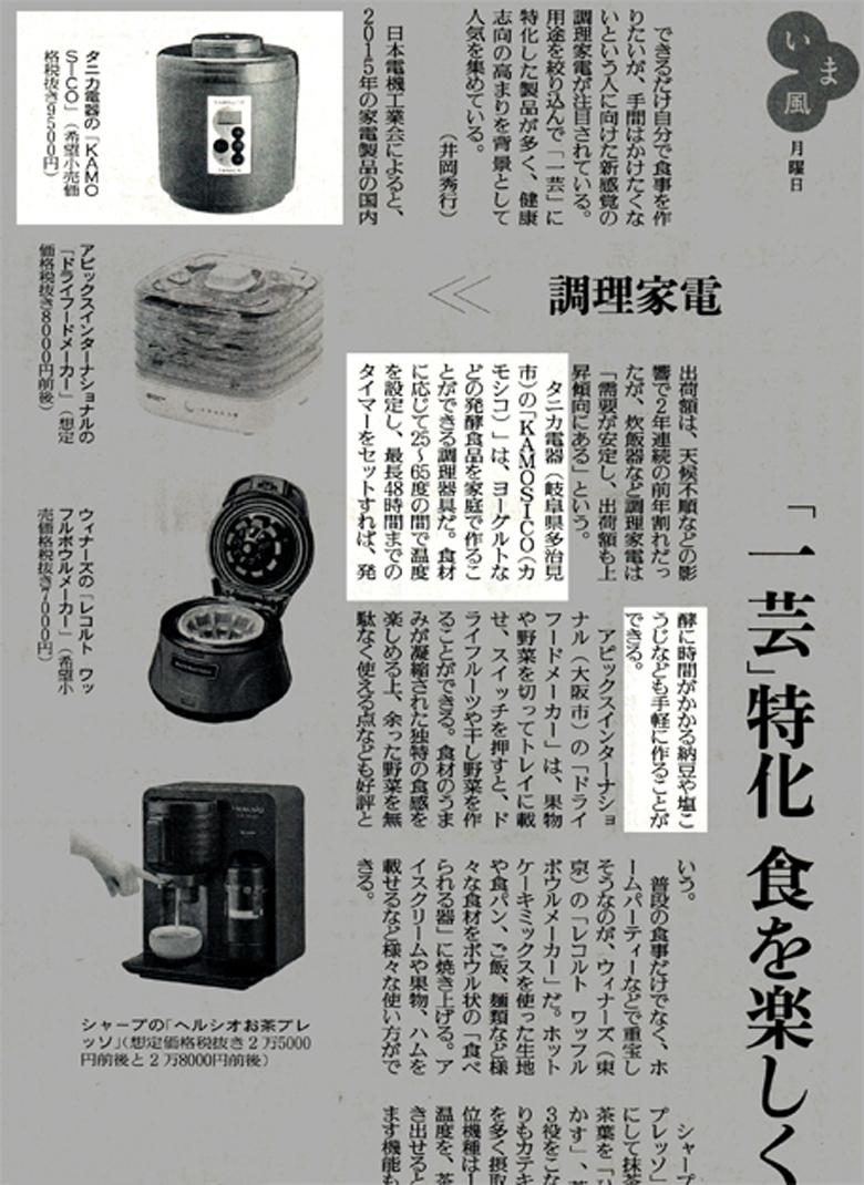 『読売新聞 2月15日』掲載