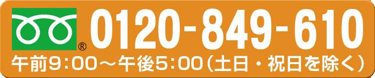 タニカ電器公式オンラインストアすばる屋電話番号