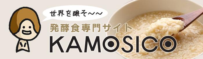発酵専門サイト
