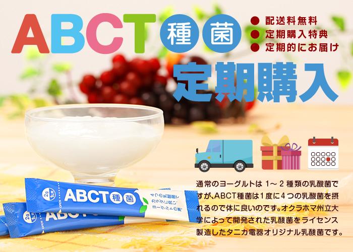 ABCT種菌定期購入ページ