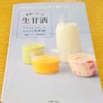 【レシピ:甘酒】癖になる味と食感(≧∇≦)生甘酒を作ってみましたー♪