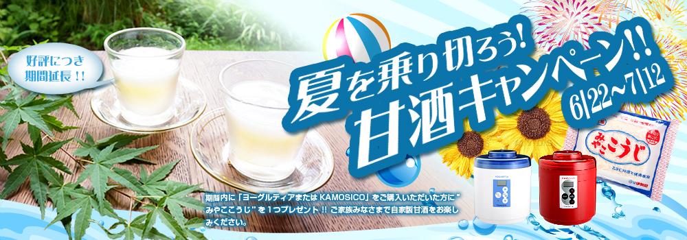 夏を乗り切ろう!甘酒キャンペーン!