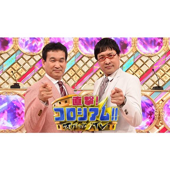 「直撃!コロシアム!」に登場! 2016年6月
