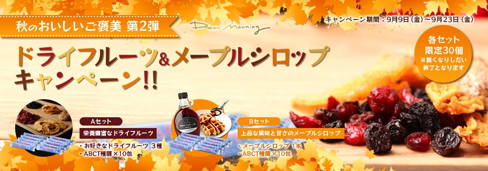 秋のおいしいご褒美キャンペーン第2弾
