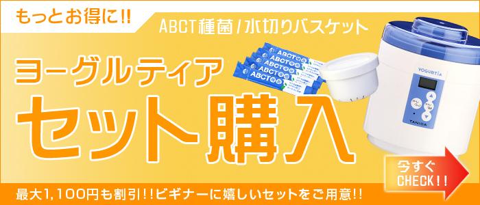 ABCT種菌セット購入ページ