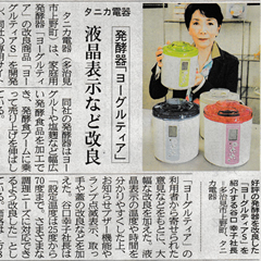 「岐阜新聞」2016年11月18日に掲載