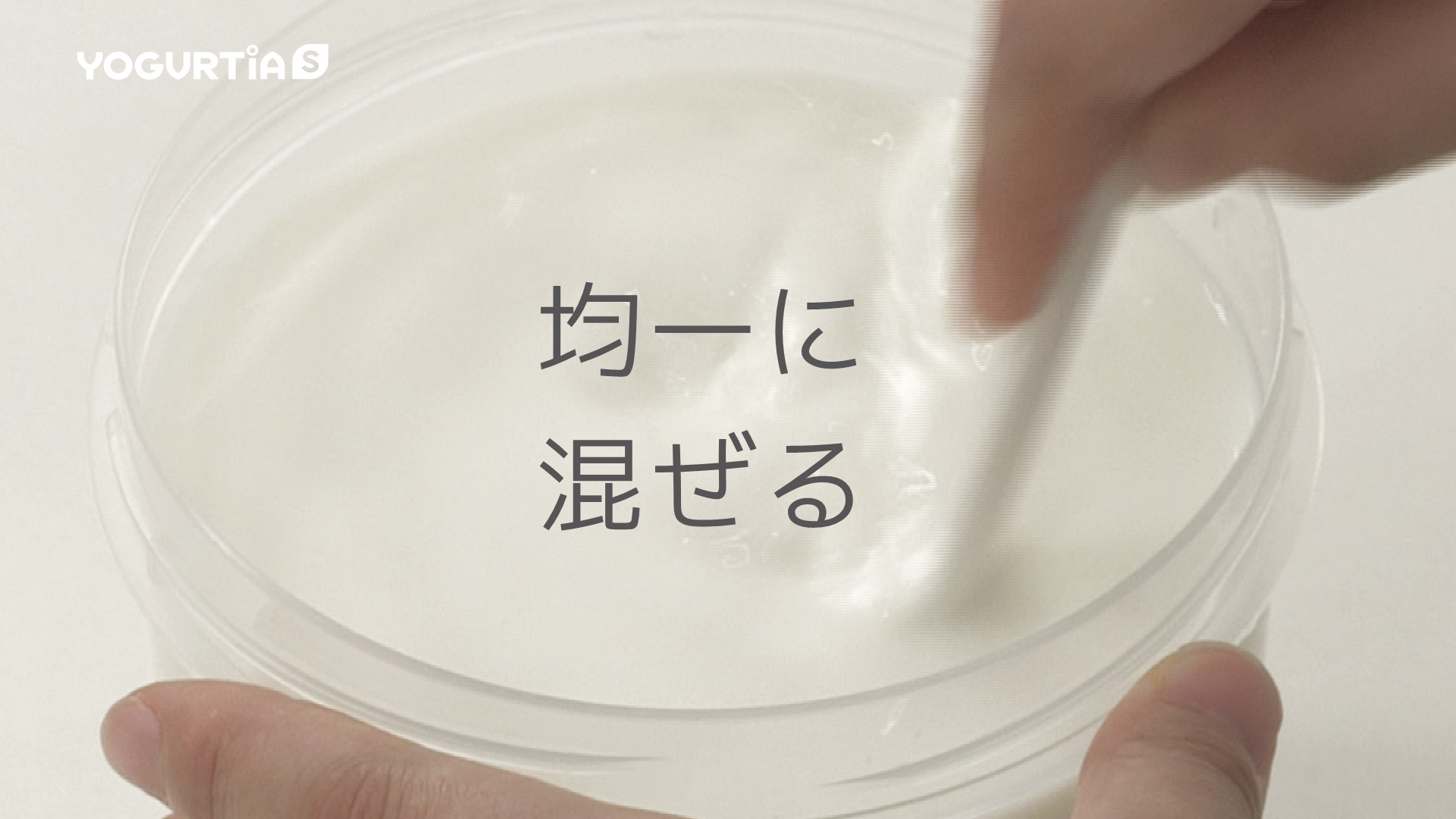 よく混ざったら残りの牛乳を入れて、均一になるように混ぜます。