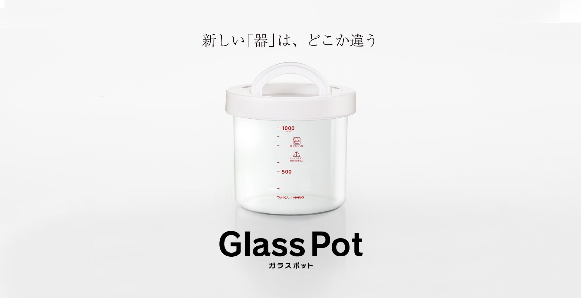 新しい「器」は、どこか違う:ガラスポット