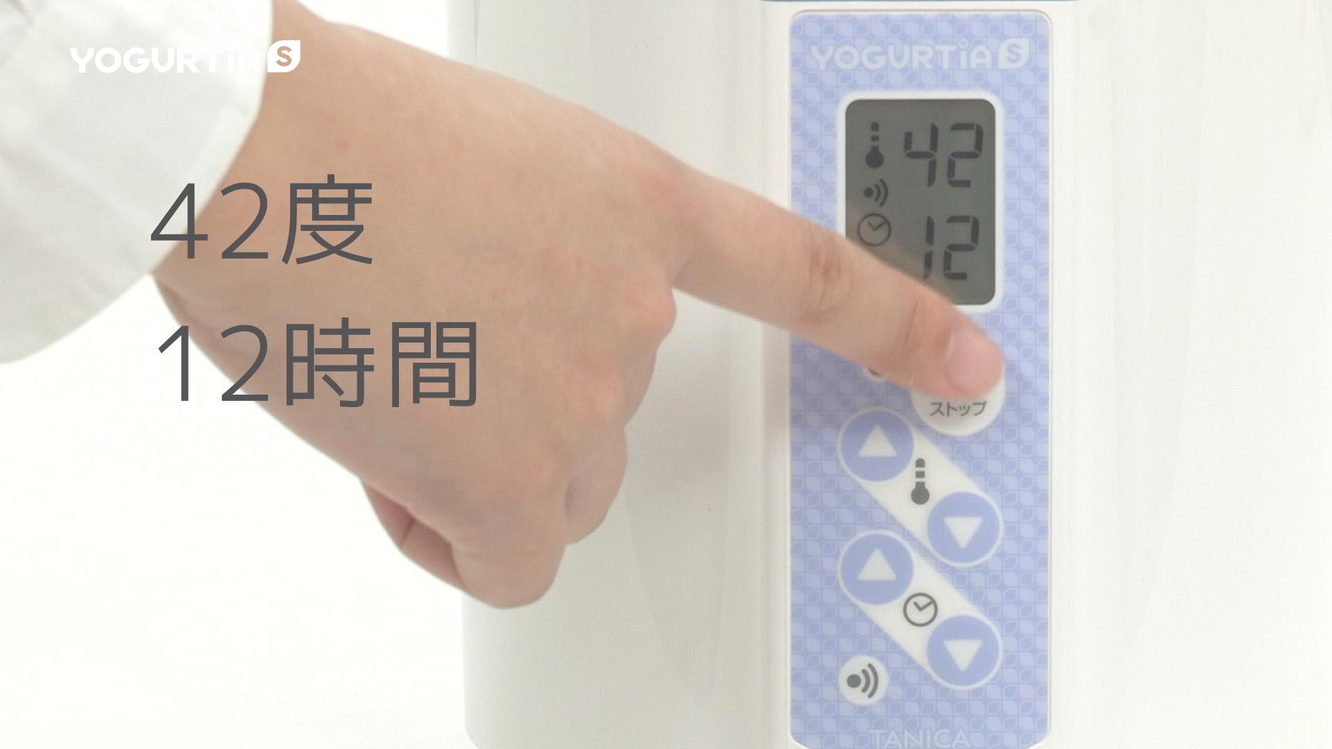 あとは温度を42度、タイマーを12時間にセットスタート。