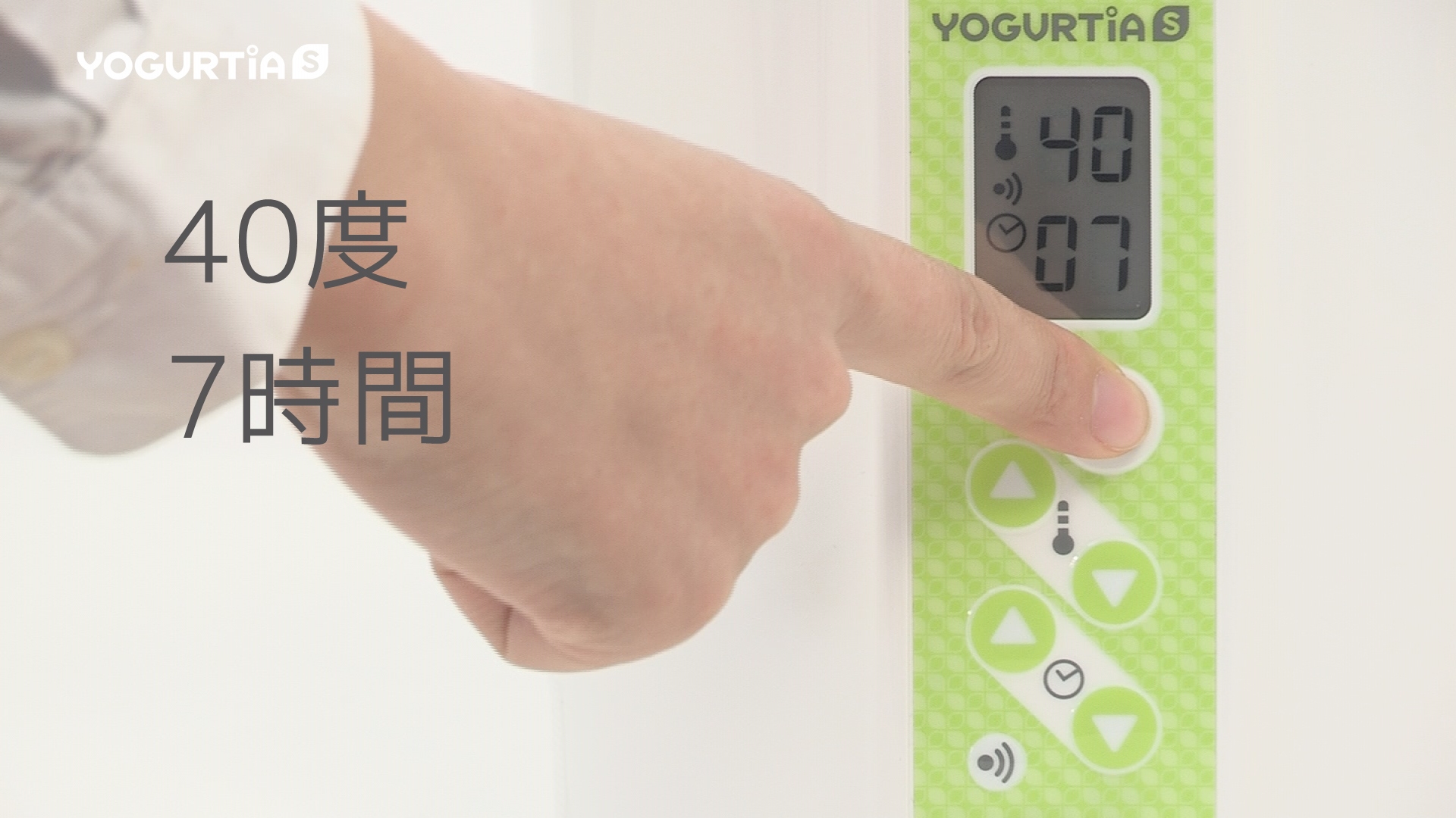 あとは温度を40度、タイマーを7時間にセットスタート。
