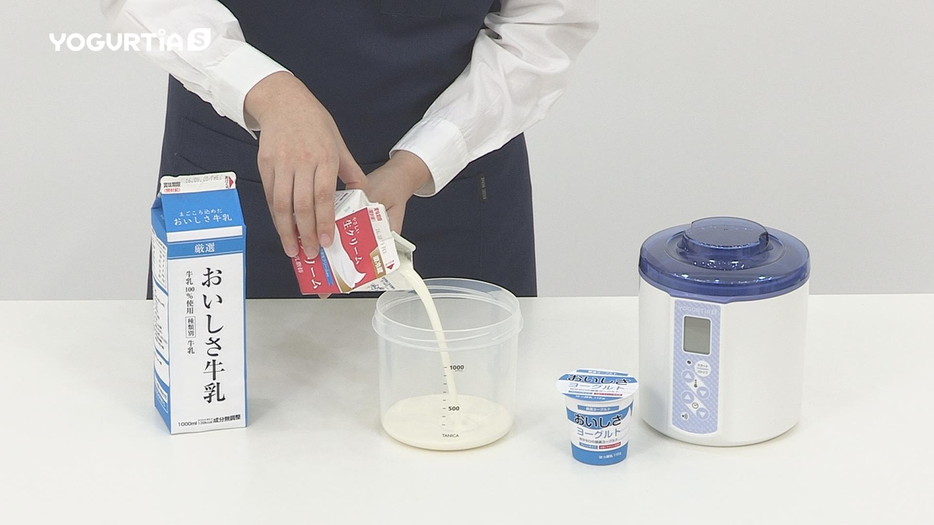 消毒した内容器に牛乳と生クリームとヨーグルトを入れます。