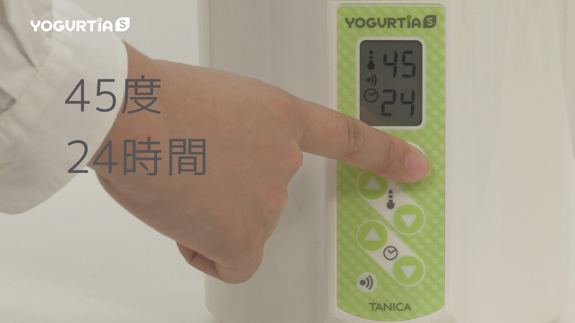 内ふたをせずに取手ふたを閉め、外ふたをのせます。温度を45℃、タイマーを24~48時間にセットして、スタートボタンを押します。