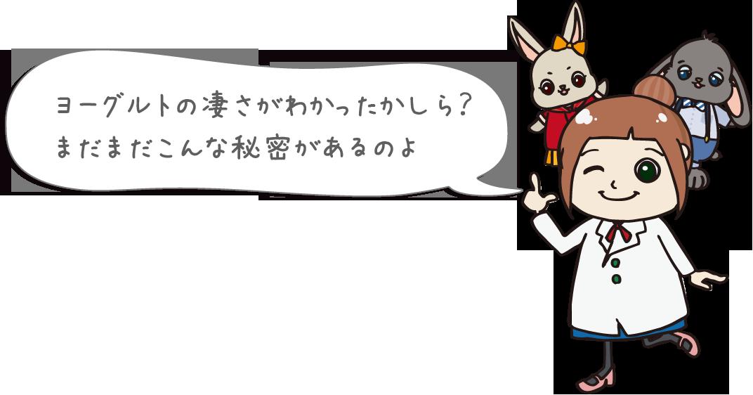 キャラクター3体